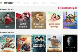 Tamil Movie Download with hotstar
