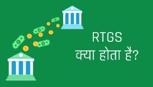 RTGS क्या है और RTGS full form क्या होती है.?