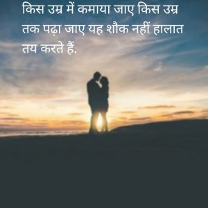 best dialogues to propose girl hindi