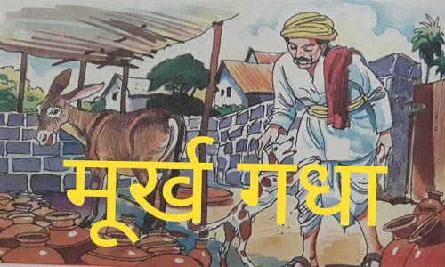 panchtantra-story-in-hindi