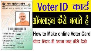 Voter ID Card कैसे बनाये - Voter id card के लिए कैसे apply करे