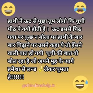 double meaning jokes in hindi 2