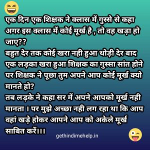 double meaning jokes in hindi 4