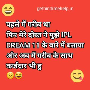 double meaning jokes in hindi 5