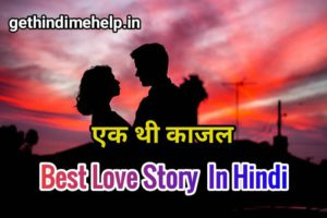 best love story in hindi love story in hindi