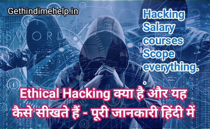 ethical hacking full information in hindi
