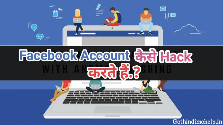 facebook account hack kaise kare