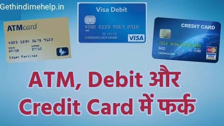 difference between credit card and debit card in hindi