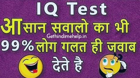 top 30 funny tricky questions and answers in hindi