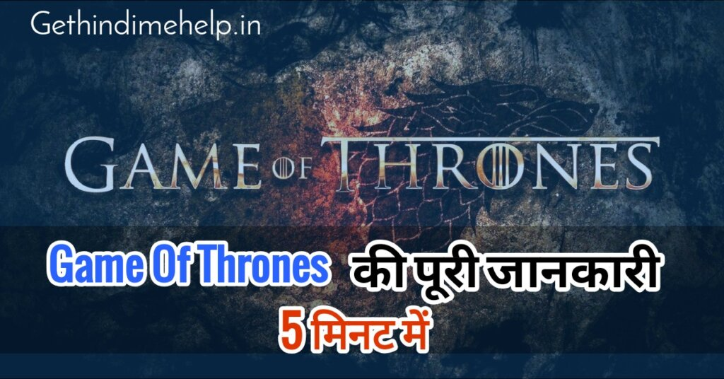 Know About Game Of Thrones In Hindi