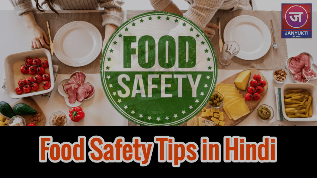 Food Safety Tips In Hindi